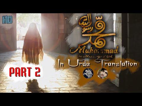 Part 2   Muhammad The Messenger of God   محمد رسول اللہ اردو - حصہ ۲   Farsi sub Urdu