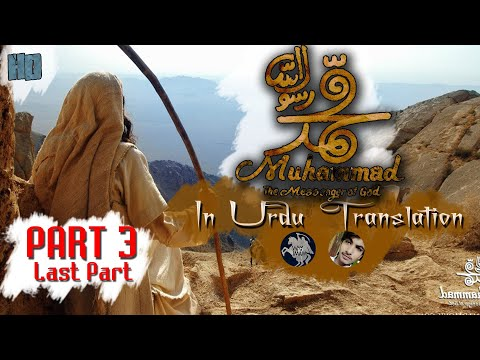 Part 3 (Last)   Muhammad The Messenger of God   محمد رسول اللہ - حصہ ۳ اردو   Farsi sub Urdu