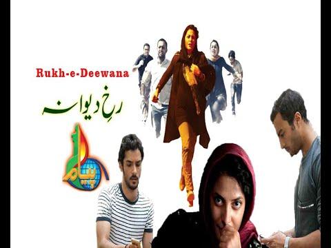 Irani Film   Rukh e Dewana   رخ دیوانہ   Urdu