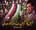 یمنیوں کا فلسطینیوں کے ساتھ اظہار ہمدردی | سید...