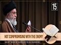 [15] Short Tafsir by Ayatollah Sayyid Ali Khamenei | Not Compromising with the Enemy |...