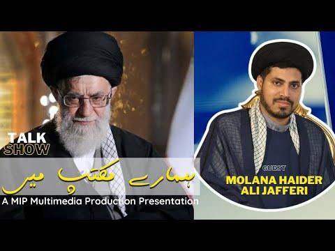 Talk Show   Hamary Maktab Me   Halat e Hazra   حالاتِ حاظرہ   Episode-2   Urdu