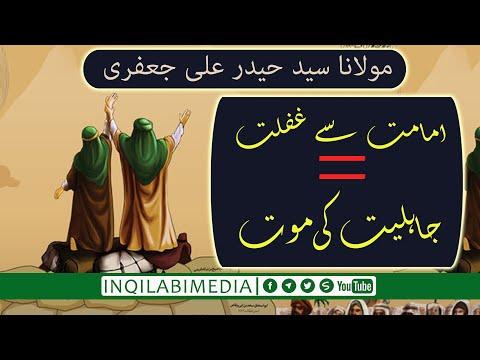 🎦 کلپ 4   امامت سے غفلت اور جاہلیت کی موت - urdu