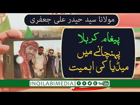 🎦 کلپ 5   پیغام کربلا پہنچانے میں میڈیا کی اپمیت - urdu