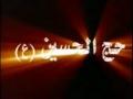 Manzar Kashi of Yaume Ashura Part - 1of 2 - Arabic