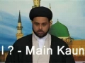 Who Am I? Main Kaun hoon? Episode 1 - Part 1 of  2 - URDU