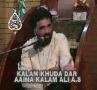 [11] Kalaam e Khuda Dar Aaina e Kalaam e Imam Ali - Agha Jawad Naqvi - Ramadan - Urdu