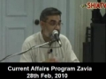 [Audio] -  International Political Analysis - Zavia - 28 Feb 2010 - AMZ - Urdu