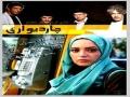 Irani Drama Serial - Within 4 Walls - Episode 1 - Farsi with English Subtitles