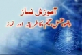 [1] Amozish Namaz | آموزش نماز - Urdu