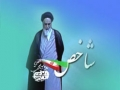 شاخص Shaakhis - Documntry 2010 Imam Khomeini - Part 1- امام و توطئه و نفاق - Farsi