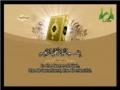 Al-Quran - Para 19 - Part 2 - Arabic sub English