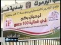 Gaza100 - Sporting event to highlight Israeli Siege - Sat Oct 23, 2010 -  English