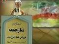 [29 OCT 2010] Friday Prayer Sermon - Ayatollah Imami Kashani - Urdu