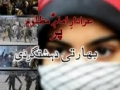 Azadari in Kashmir & Brutality by Indian police - Urdu