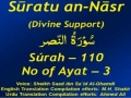 Holy Quran - Surah an Nasr & 110 - Arabic sub English sub Urdu