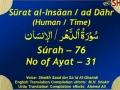Holy Quran - Surah al Insaan, Surah No 76 - Arabic sub English sub Urdu