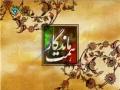 مستند همت ماندگار -  Documentary on Islamic Revolution Anniversary - Part 1 - Persian