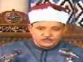 Surah Hijr - Abdel Baset - Arabic