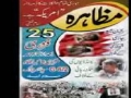 Demonstration by MWM Pakistan for Tunis, Egypt, Libya n Bahrain - 25 February 2011 - Urdu