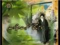 امام خمینی (رح) شخصیت و قیادت - Personality & Leadership of Imam Khomeini - Part 5 - U