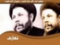 حب دنیا Love of World by Ayatullah Shaheed Syed Muhammad Baqir us Sadr - Urdu