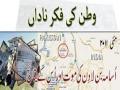 Death Of Osama Bin Laden & Its Aftermath - Analysis By Ustad S. Jawad Naqavi - Urdu