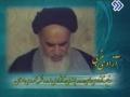 امام خمینی (ره): آزادی غربی Imam Khomeini (ra): Western Freedom - Farsi