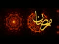 نشید رمضان Nasheed for Ramadan - All Languages