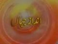 Andaz-e- Jahan -  پاک امریکہ تعلقات اور ویکی لیکس کے نئے انکشافات - Urdu