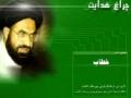 Shaheed Arif Hussain Hussaini - Speech - Youm e Imam Ali - Urdu