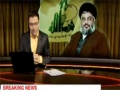 News Analysis - Sayyed Hassan Nasrallah Speech - Press TV - English
