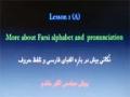 Learning Farsi - Lesson 1A - English