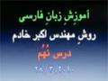Learning Farsi - Lesson 9 - English