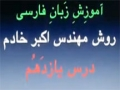 Learning Farsi - Lesson 11 - English