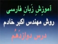 Learning Farsi - Lesson 12 - English