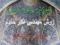 Learning Farsi - Lesson 13 - English