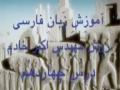 Learning Farsi - Lesson 14 - English