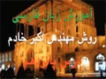Learning Farsi - Lesson 15 - English