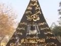 Message of Imam Hussain AS - SAMAA TV Urdu