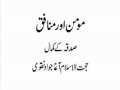 Momin Aur munafiq - Sadqa ka kamalat - Agha Jawwad Naqvi - Urdu Clip