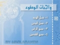 الوضوء الجزء الأول - Wudhu - Arabic