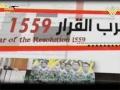 [2] War Of The Resolution   حرب القرار 1559 الجزء الثاني Arabic