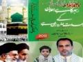 [Audio][1] Ali Deep Rizvi - Naat 2012 - Wahdat Zaroori Hai - Urdu
