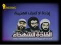 The Martyrs Leaders 2012   مهرجان الوفاء للقادة الشهداء - Arabic