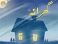 [26 May 2012] - گھریلو زندگي میں خواتین کا کردار - Bailment - Urdu