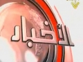 [11 June 2012] نشرة الأخبار News Bulletin -  Arabic