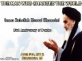 [Imam Khomeini Event 2012] Dearborn, MI USA - Quran Recitation & Translation - Arabic & English