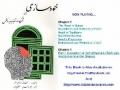 [02/11] خود سازی EBook: Khud Sazee Urdu By Ayathollah Ibrahim Amini (Excellent Book On Self Development)