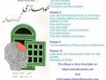 [05/11] خود سازی EBook: Khud Sazee Urdu By Ayathollah Ibrahim Amini (Excellent Book On Self Development)